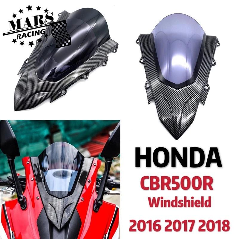 本田CBR500R cbr500r 機車 改裝 碳纖紋 前擋風玻璃 導流罩 擋風鏡片 風擋裝潢帽 前風擋 前風鏡