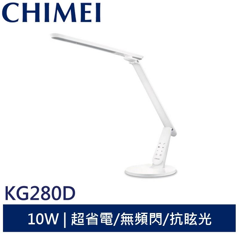 CHIMEI 奇美知視家時尚LED護眼檯燈 KG280D