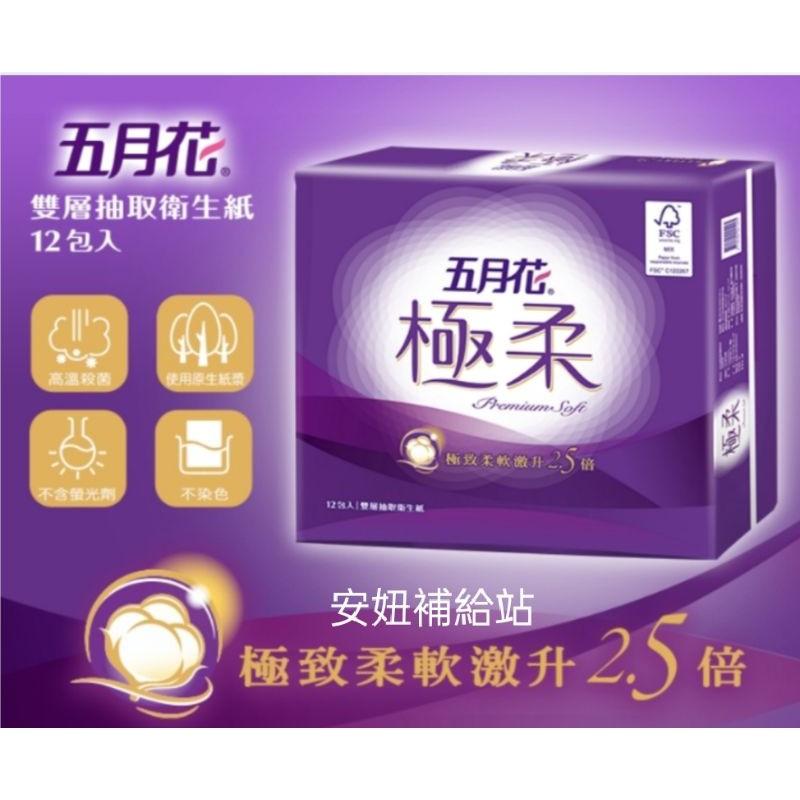 五月花極柔頂級抽取式衛生紙110 抽/12包/6 袋/ 箱