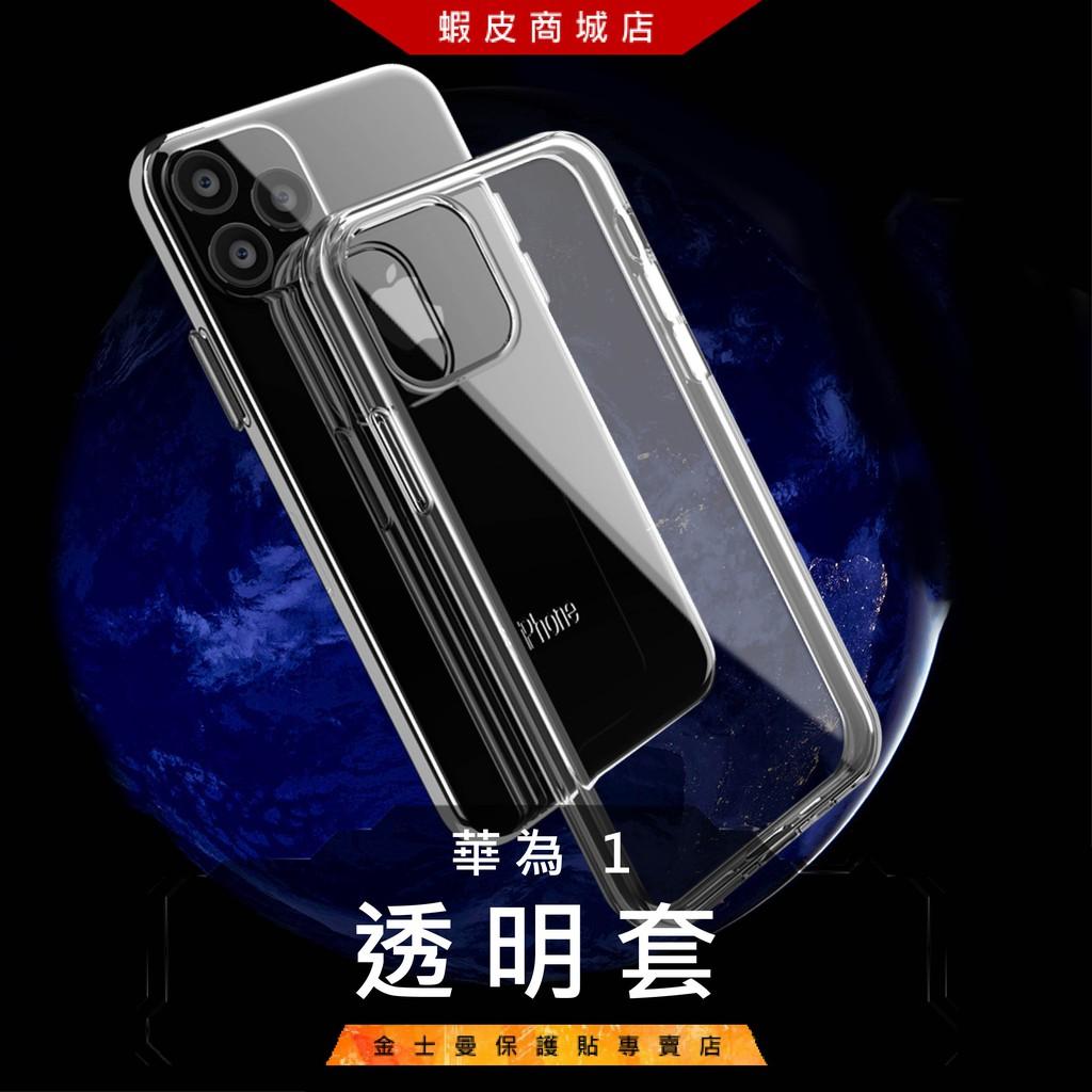 清水套 軟殻 透明套 手機殼 華為 P30 P20 Pro Mate10 Pro HUAWEI (金士曼)