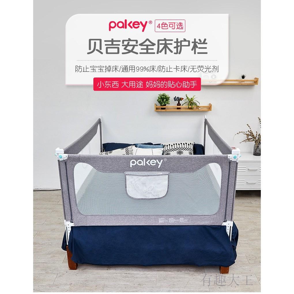 PAKEY系列嬰兒床圍欄寶寶床邊護欄1.8米大床防摔欄桿擋板通用垂直