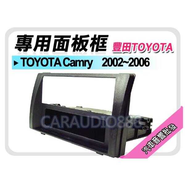 汽車音響批發★TOYOTA豐田 Camry 2002-2006 音響面板框 TA-1467B