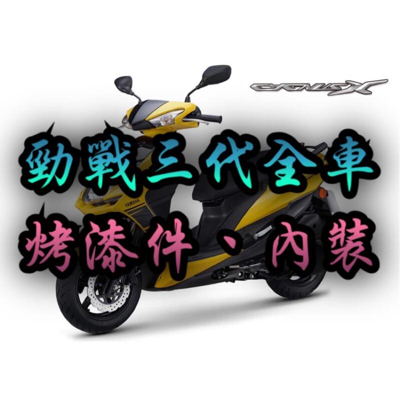 yamaha山葉/勁戰三代全車車殼/全新原廠料件/烤漆件、內裝