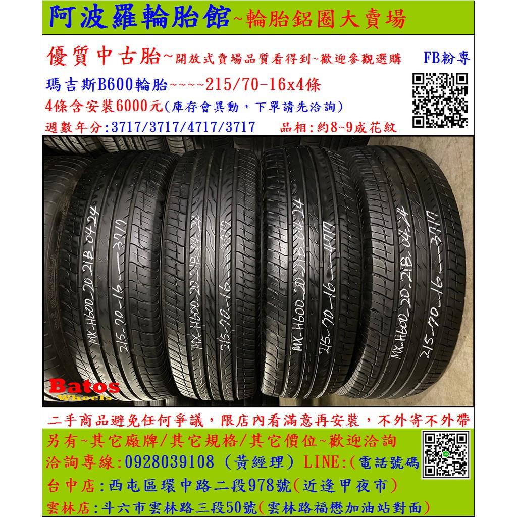 中古/二手輪胎 215/70-16 瑪吉斯輪胎 8~9成新 2017年製
