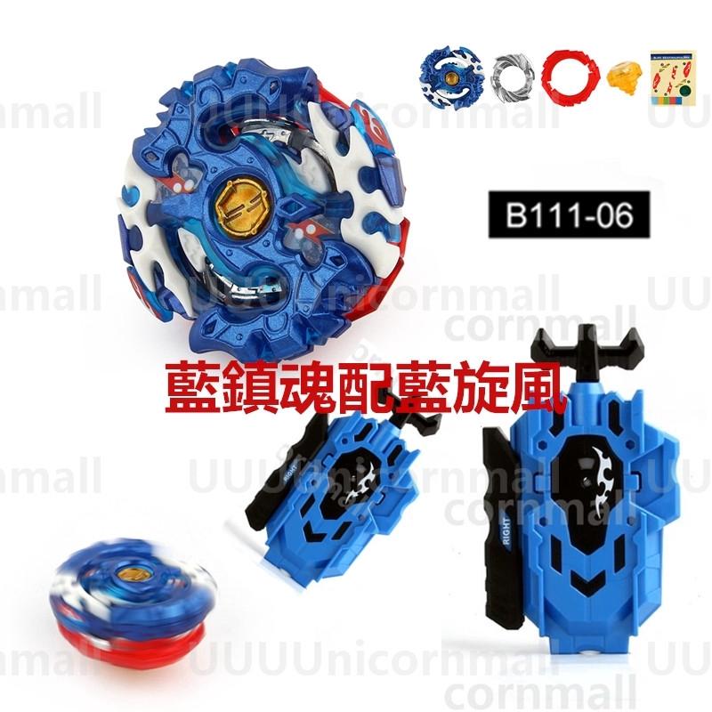 兩件組戰鬥陀螺Beyblade B-111 06藍色巨神鎮魂曲 B119左右迴旋旋風發射器B100 B 88 戰鬥陀螺