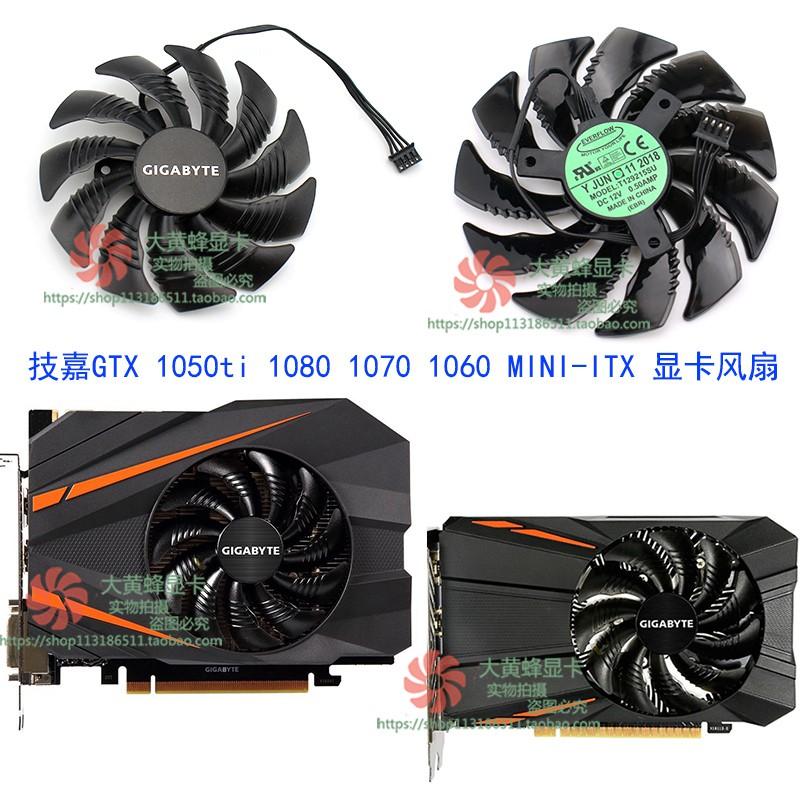 技嘉GTX 1050ti 1080 1070 1060 MINI-ITX 顯卡冷卻風扇T129215SU