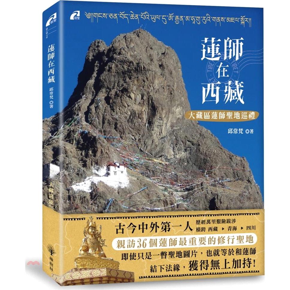 《橡樹林文化》蓮師在西藏:大藏區蓮師聖地巡禮[9折]