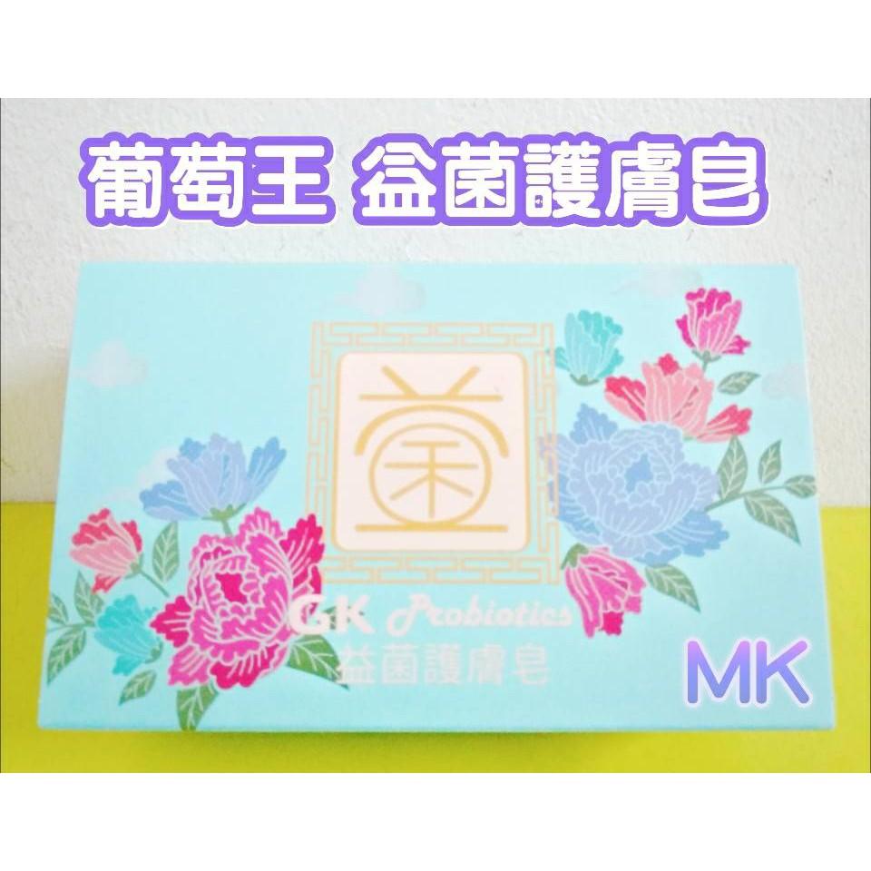 【MK】 葡萄王生技 胺基酸皂 益菌護膚皂 125g 葡萄王益菌護膚皂 含皂袋 可超取 新莊 五股 蘆洲 三重可面交