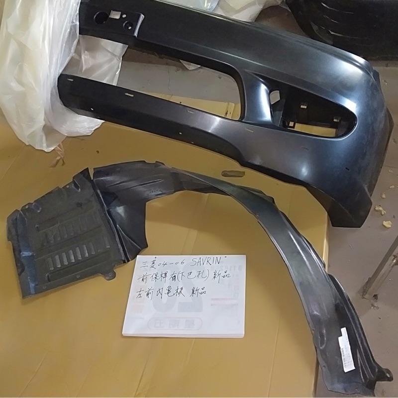 三菱 SAVRIN 內規版 內龜板 輪輁 擋泥板 輪弧 前保桿 前桿 下巴孔