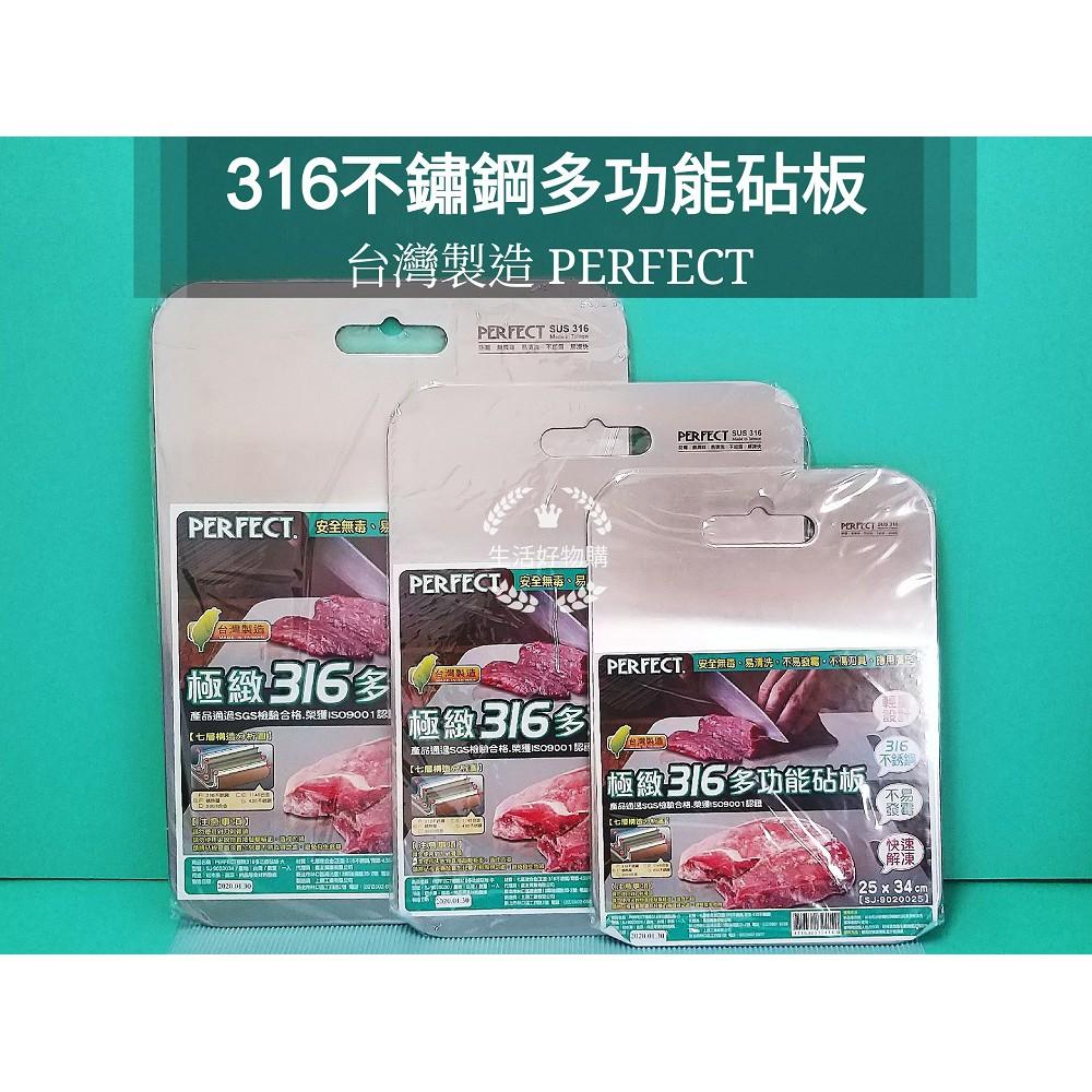生活好物購 附發票 台灣製 PERFECT 極緻316不銹鋼砧板 菜板 快速解凍 不易發霉 易清洗 不鏽鋼砧板 揉麵板