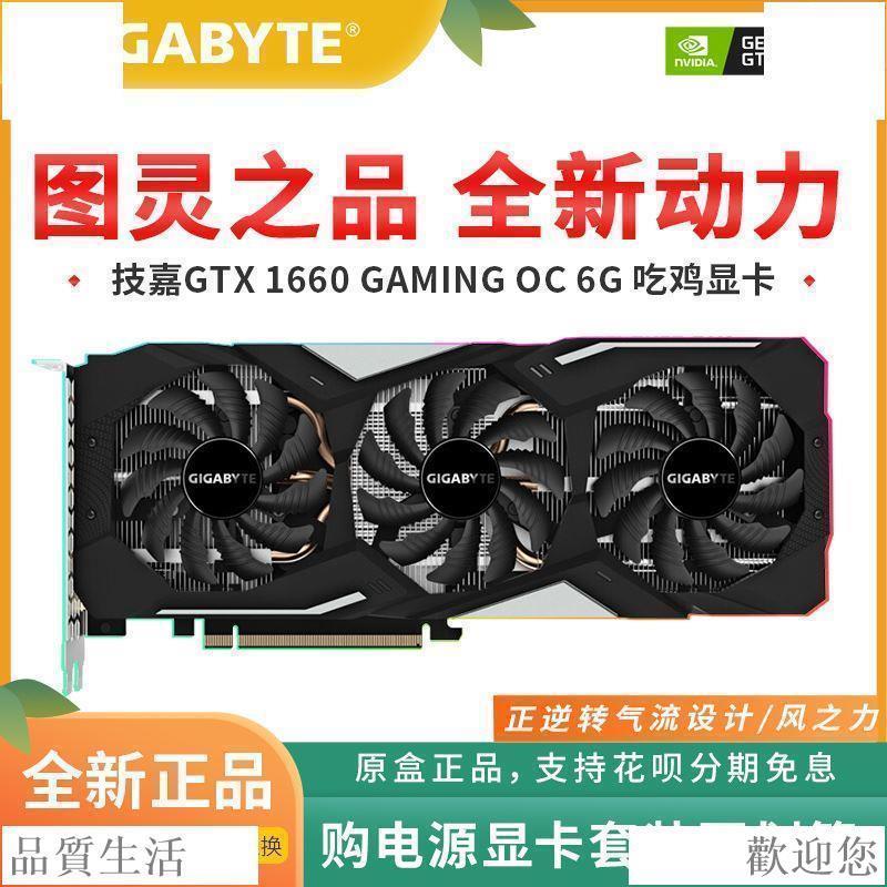 全新 技嘉GTX1660 SUPER /RTX2060 GAMING OC 6G AORUS超級雕遊戲顯卡 #品質生活