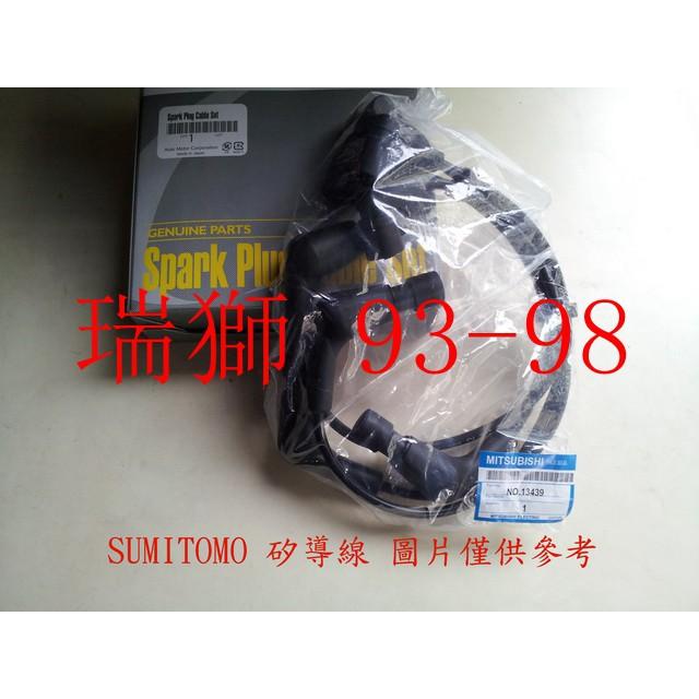瑞獅 93-98 ZACE 高壓線.矽導線.火星塞線 (一組5條)