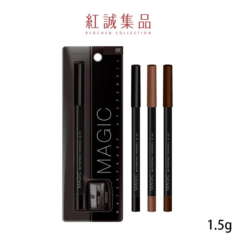 【Solone】持久眼線筆   3色可選可削式 紅誠集品