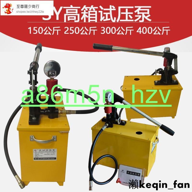 【新款現貨】手動試壓泵 25Mpa 250/300/400公斤壓管道試壓泵試壓機水壓機壓
