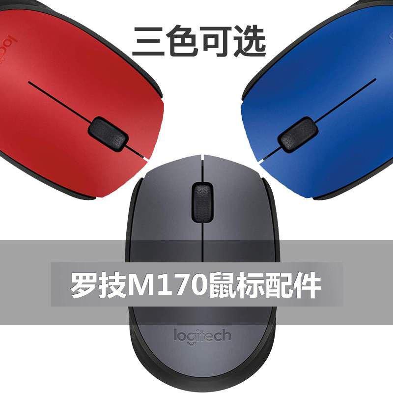 超值現貨羅技mk235 mk345 mk315線鍵盤配套鼠標接收器 m170 m220鼠標