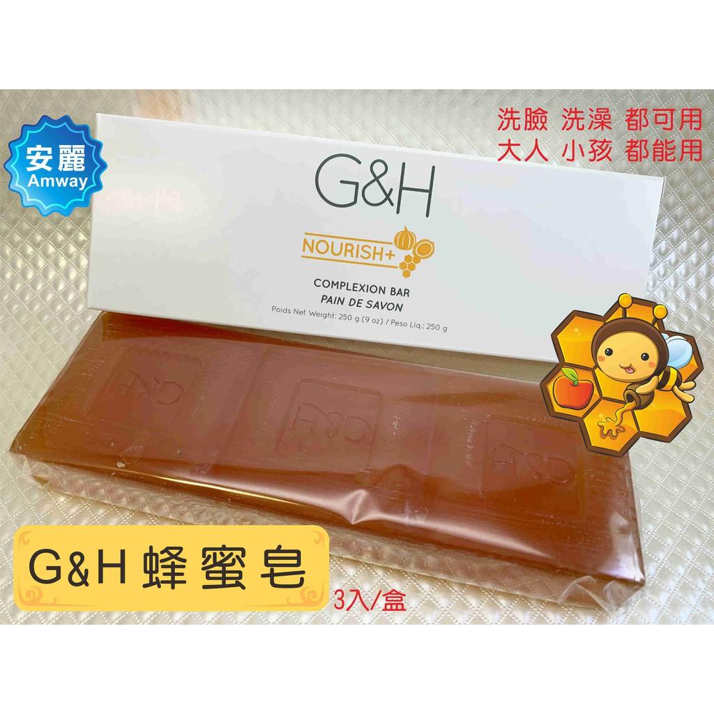快速出貨 安麗 G&H蜂蜜皂 蜂蜜皂  天然蜂蜜 橙花蜂蜜 香皂