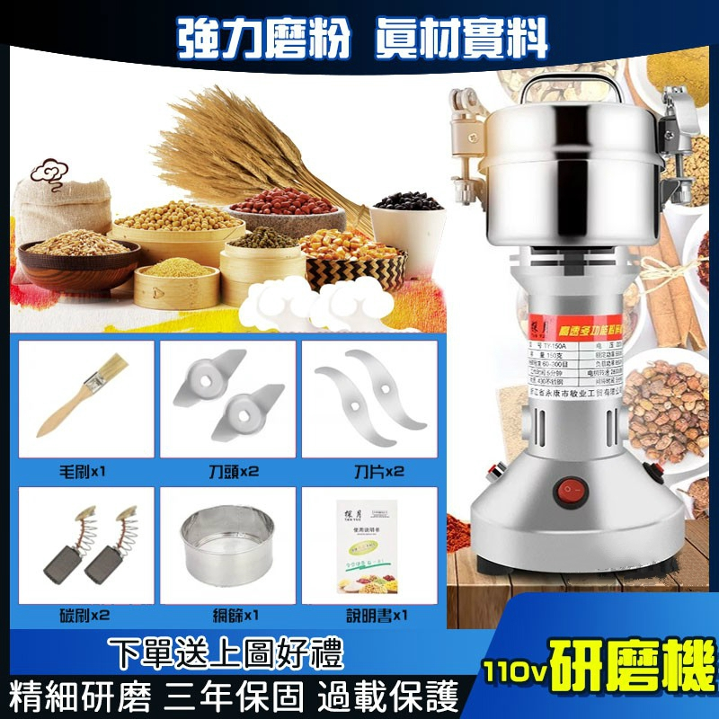 台灣可用 110v研磨機 中藥材粉碎機 五谷雜糧磨粉機 打粉機 超細 家用粉碎機