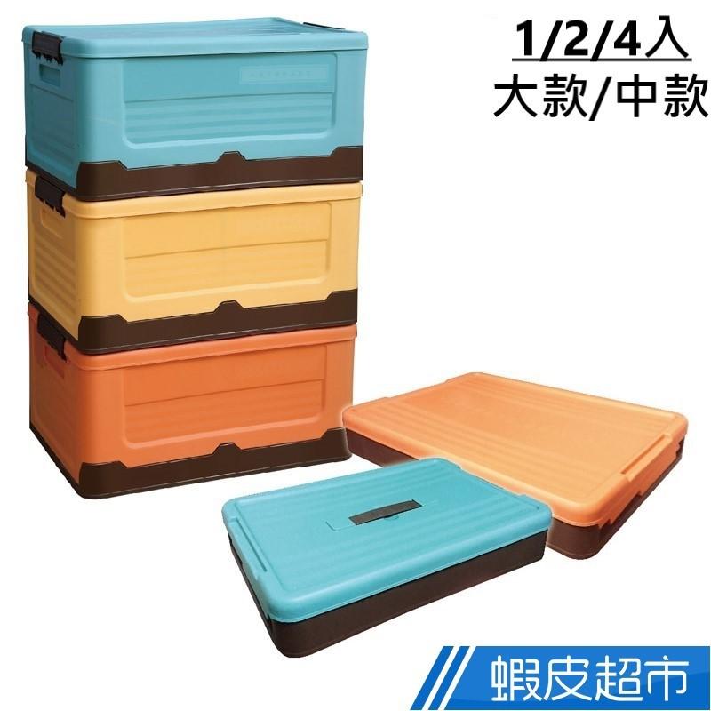 家適帝 馬卡龍色可疊加扣蓋折疊箱 1/2/4入 中款 大款 折疊存放 節省空間 收納箱 收納 廠商直送 現貨