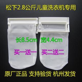 現貨出售 原廠松下迷你洗衣機過濾網XQB28-P200W/ W200W網袋2.8KG垃圾袋配件