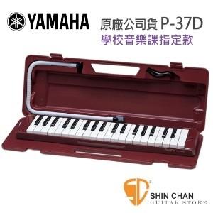 口風琴 ► YAMAHA P-37D口風琴  37鍵口風琴贈吹管、吹嘴、硬盒【P37D/印尼製】 (公司貨/學校指定款)