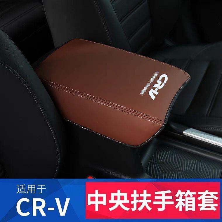 【MG汽配城】適用17-21款本田CRV改裝中央手扶箱套扶手套 CRV內飾專用裝飾用品