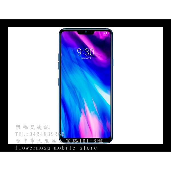 雙卡 LG G7+ ThinQ 6吋 6+128G 防水防塵 超廣角 黑/藍(搭配門號殺很大)【台中大里樂福兒通訊】