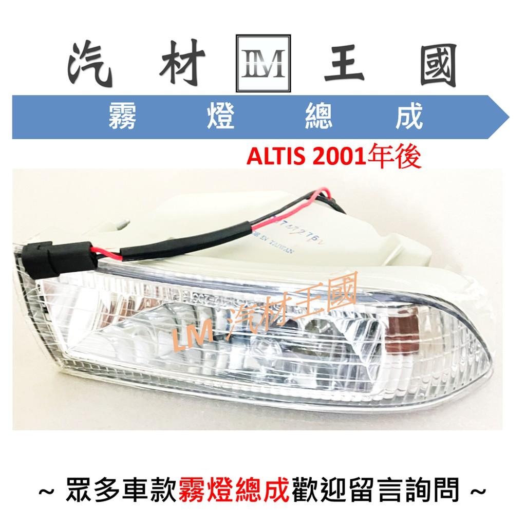 【LM汽材王國】 霧燈 總成 ALTIS 2001年後 VIOS PREMIO 燈殼 車燈 TOYOTA 豐田