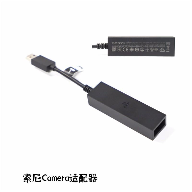 【優選】SONY PSVR攝像頭適配器 PS4 Camera適配器 PS5體感配件VR遊戲主機轉接線