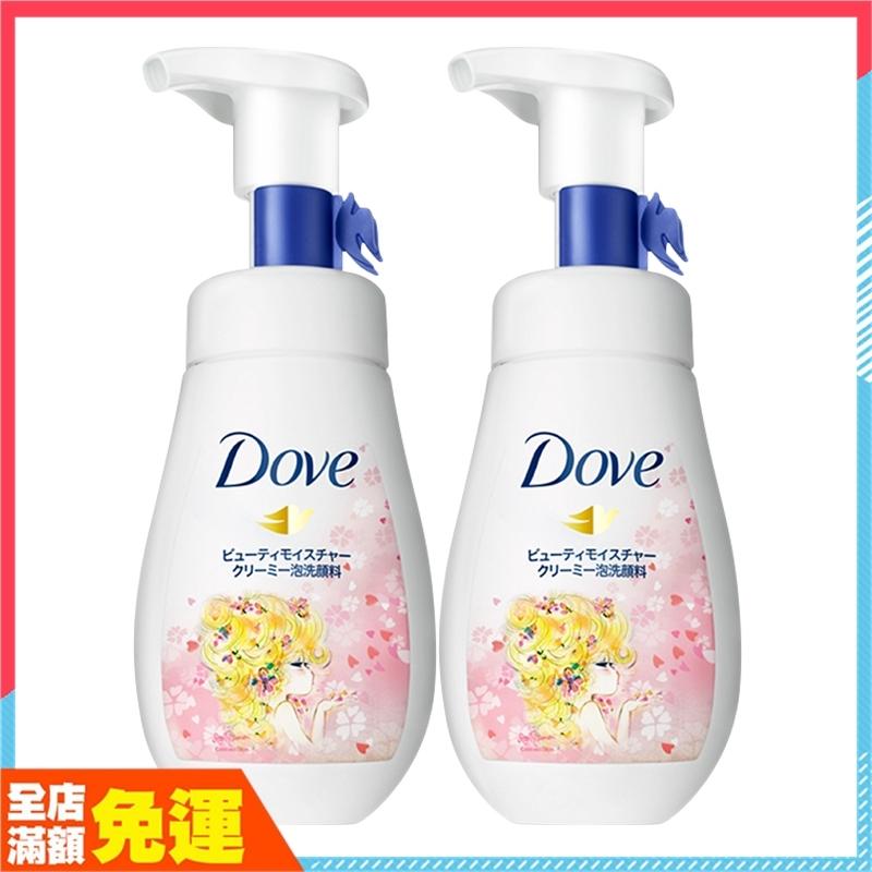 現貨❤正品特價❤Dove多芬多芬洗面奶潔面乳潤澤水嫩潔面泡泡160ml*2 日本進口