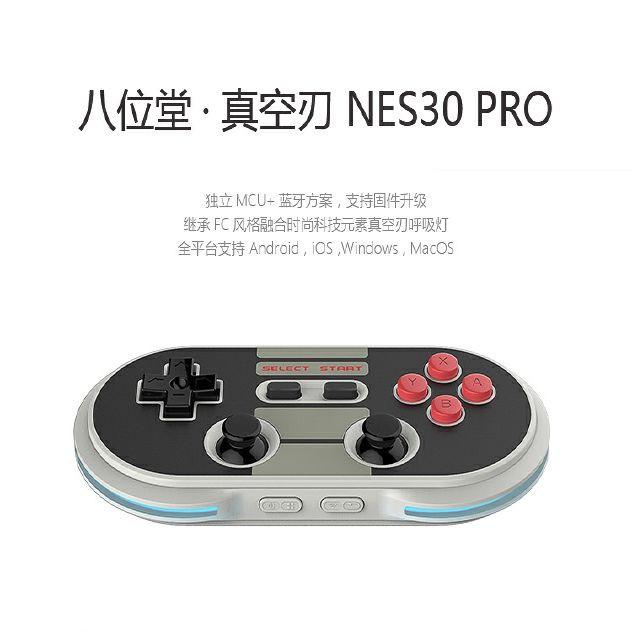 【現貨】8Bitdo八位堂N30Pro藍牙游戲手柄 支持電腦手機/蘋果/安卓/pc電腦