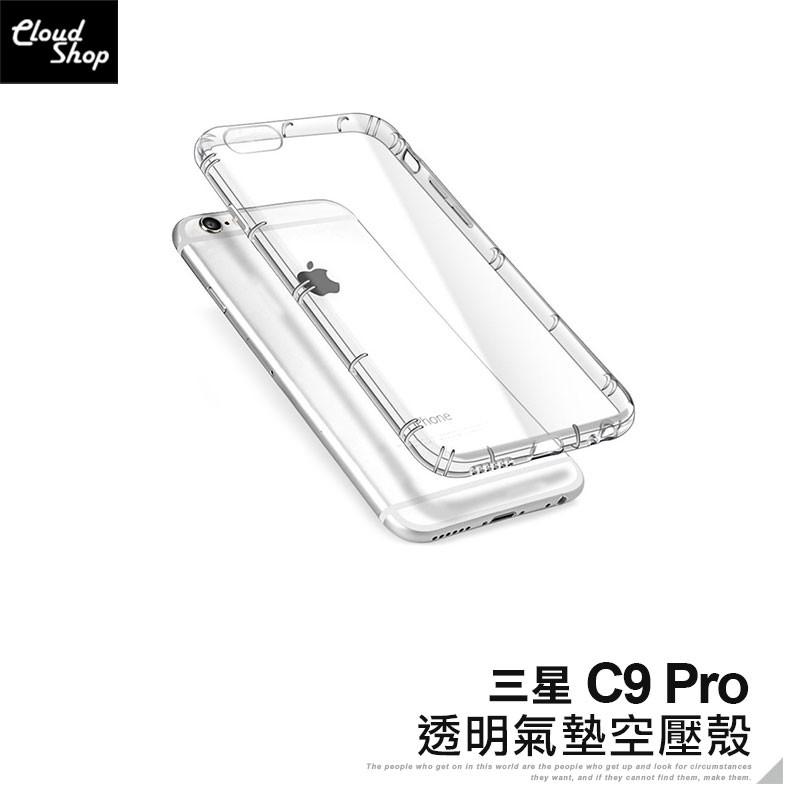 三星 C9 Pro 透明氣墊空壓殼 手機殼 保護殼 防摔殼 保護套 透明殼