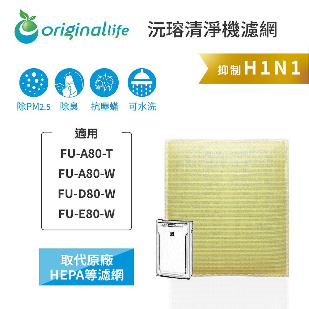 Original Life超淨化空氣清淨機濾網 適用SHARP:FU-A80-T、FU-A80-W、FU-D80-W等