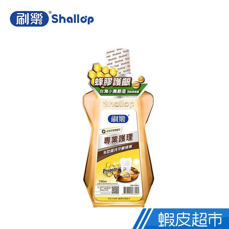 刷樂 Shallop 專業護理漱口水 750ml 蜂膠護齦 溫和 現貨 蝦皮直送