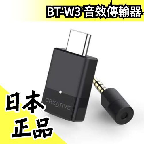 日本 Creative BT-W3 音源傳輸器 發射器 MAC / PC / PS4 / Switch可用【水貨碼頭】