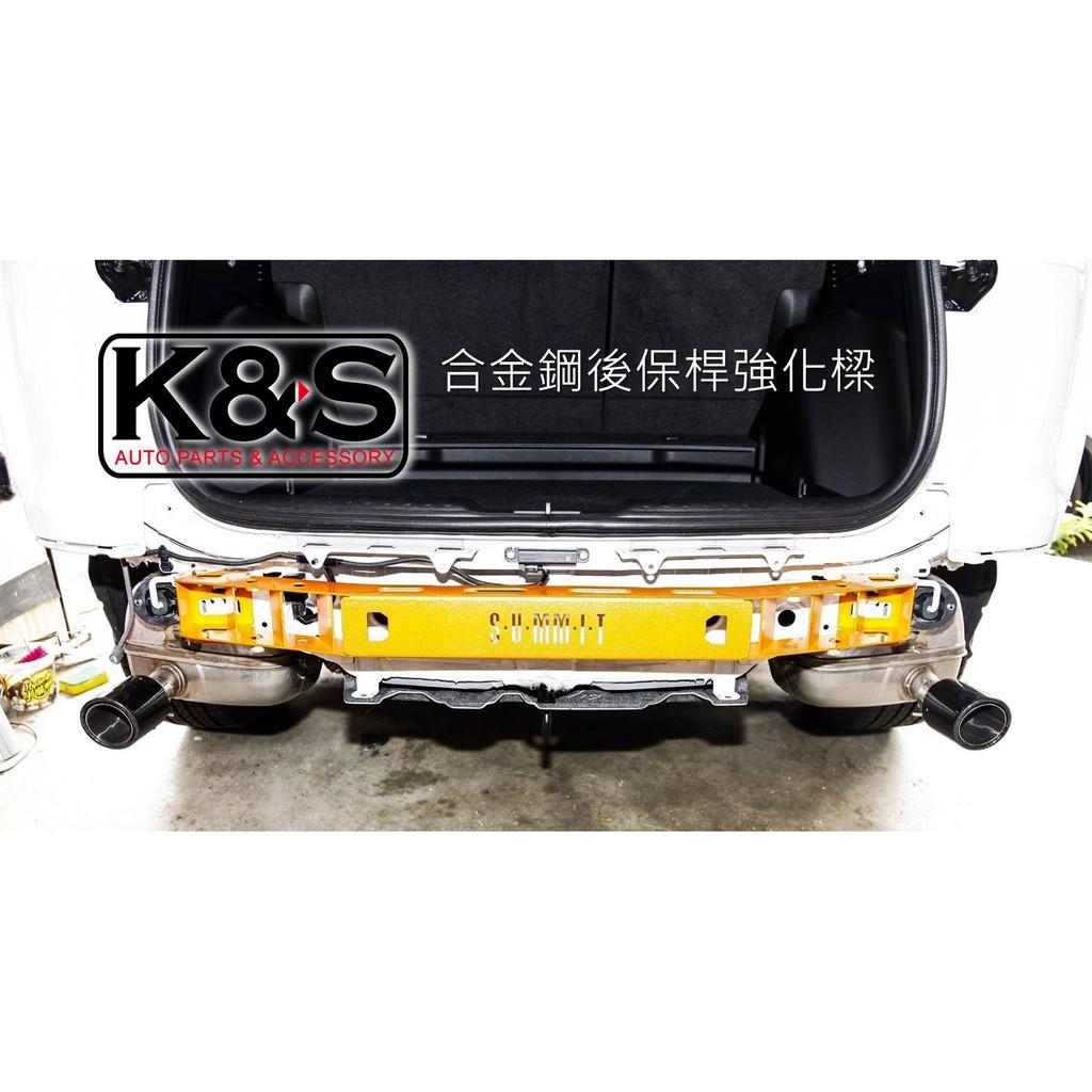 ●凱興國際●SUMMIT-HONDA本田 CRV 五代 合金鋼後保桿強化樑 #H-CRV-56