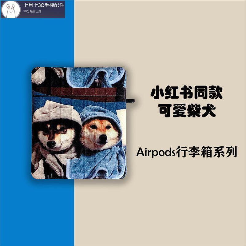 小紅書柴犬同款適用Airpods1/2代蘋果無線藍牙pro3耳機保護套 七月七