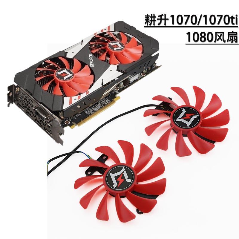 包郵耕升GTX1080 GTX1070ti 8G追風版風扇耕升P104顯卡風扇 靜音 CPU散熱器
