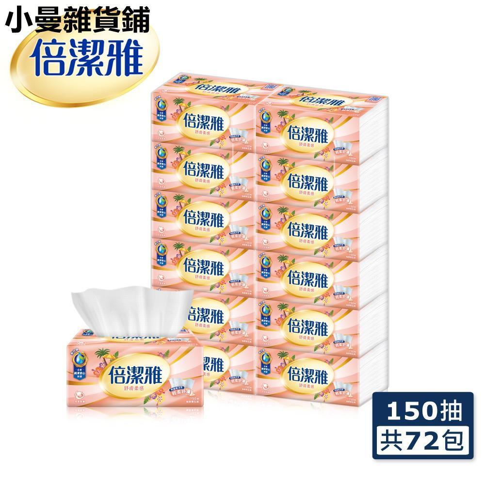 倍潔雅舒膚柔感抽取式衛生紙(150 抽x72包)/箱【蝦皮獨家】  小曼雜貨鋪KDA