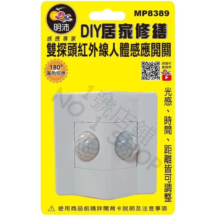 1號店鋪(現貨) 明沛 MP8389 雙探頭 紅外線 人體感應開關 自動感應器 紅外線感應器 光感、時間、距離 可調整