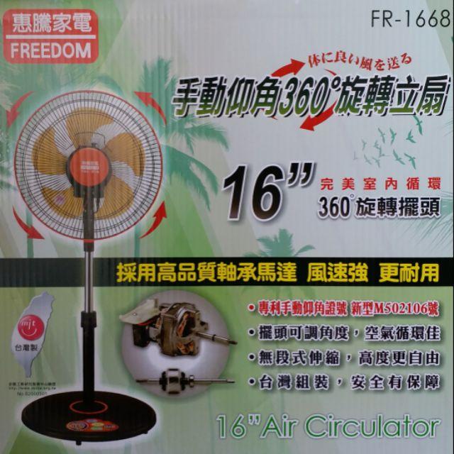 [CampGo]~宅配免運中~惠騰 16吋 FR-1668 360度旋轉立扇 風扇 電扇 涼風扇 電扇