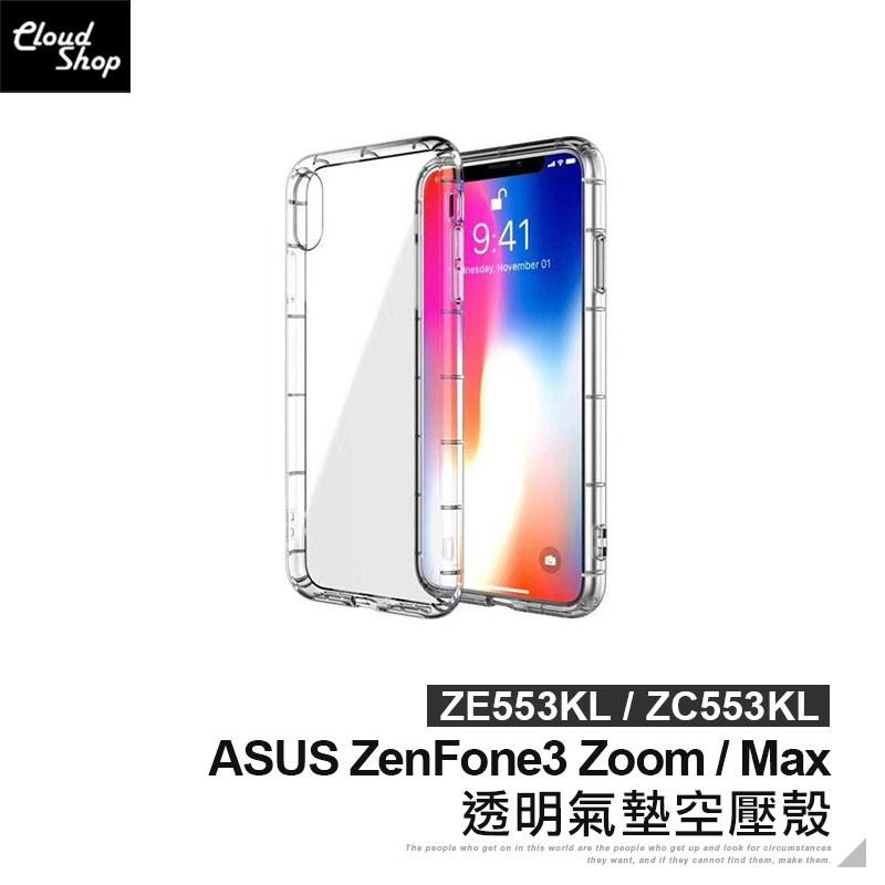 ASUS 透明氣墊空壓殼 ZenFone3 Zoom ZE553KL Max ZC553KL 手機殼 保護套 保護殼