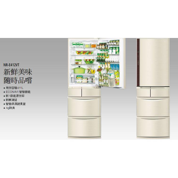 【大邁家電】Panasonic 國際牌 NR-E412VT-N1/W1(金/白) 日本製冰箱 411L