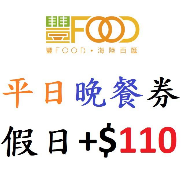 可面交,優惠至明年1月13日,台北【豐FOOD】平日晚餐券,晚餐、假日可加價 $110 使用,餐券,已包含服務費