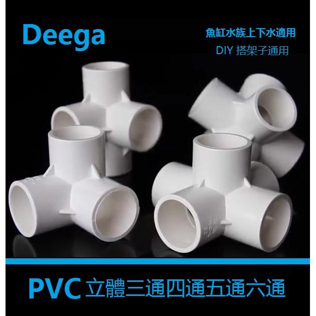 Deega五金水管三通PVC立體三通四通五通六通給水管接頭配件 魚缸水族DIY直角架子4分6分1寸20253250白