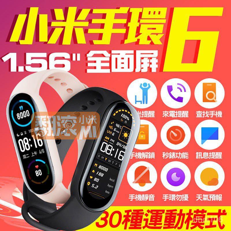 【小米】小米手環6 標準版 1.56英寸 全屏 磁吸式充電 長續航 傳感器升級 原廠 AI彩屏 觸控 防水 運動手環 Z