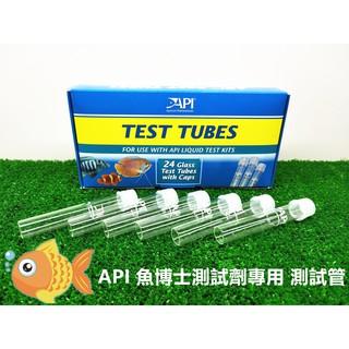 美國 API 魚博士D183 API 測試劑專用 測試管 1支 散裝  pH GH KH NO3 NO2 (神經病水族) 桃園市