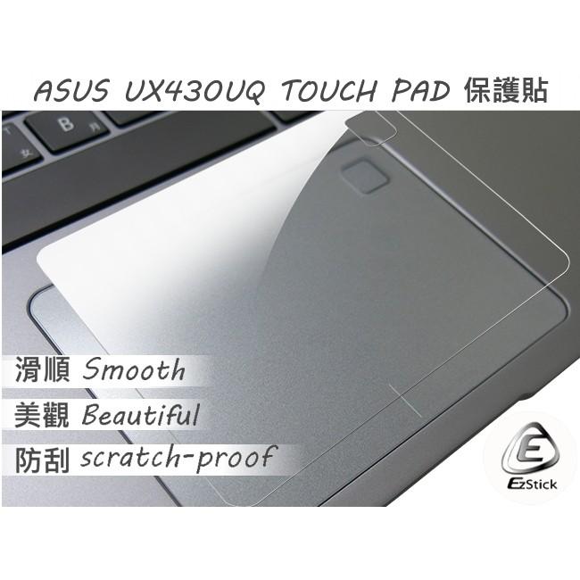 【Ezstick】ASUS UX430 UX430u UX430uq TOUCH PAD 觸控板保護貼