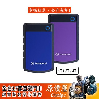 Transcend創見 25H3 1TB 2TB 4TB 2.5吋外接硬碟 黑/ USB3.1 Gen1/ 三年保/ 原價屋 臺北市