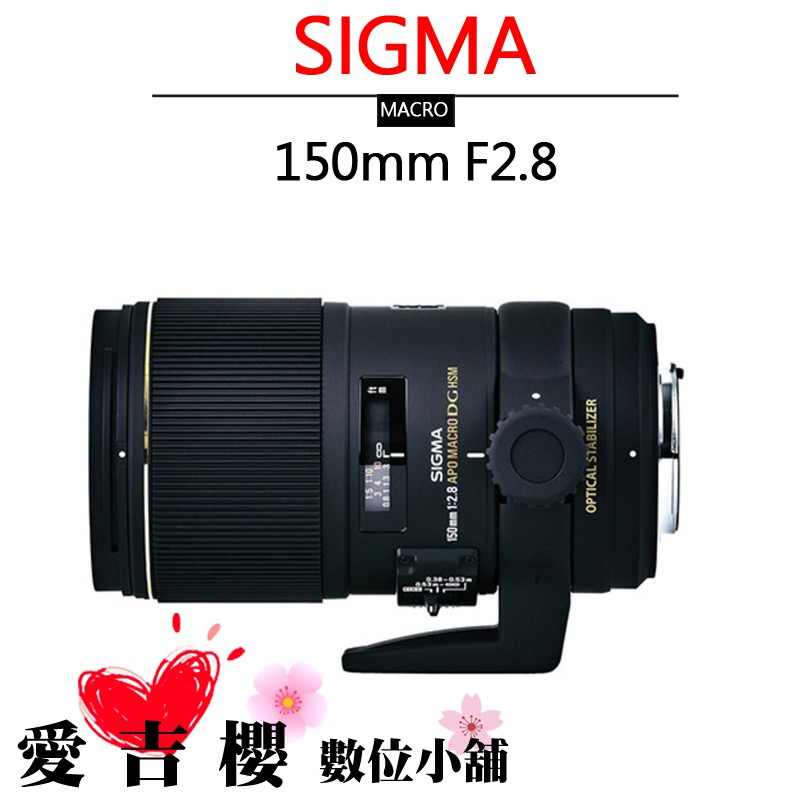SIGMA 150mm F2.8 APO MACRO EX DG OS HSM 公司貨 全新 免運 定焦 恆伸 分期