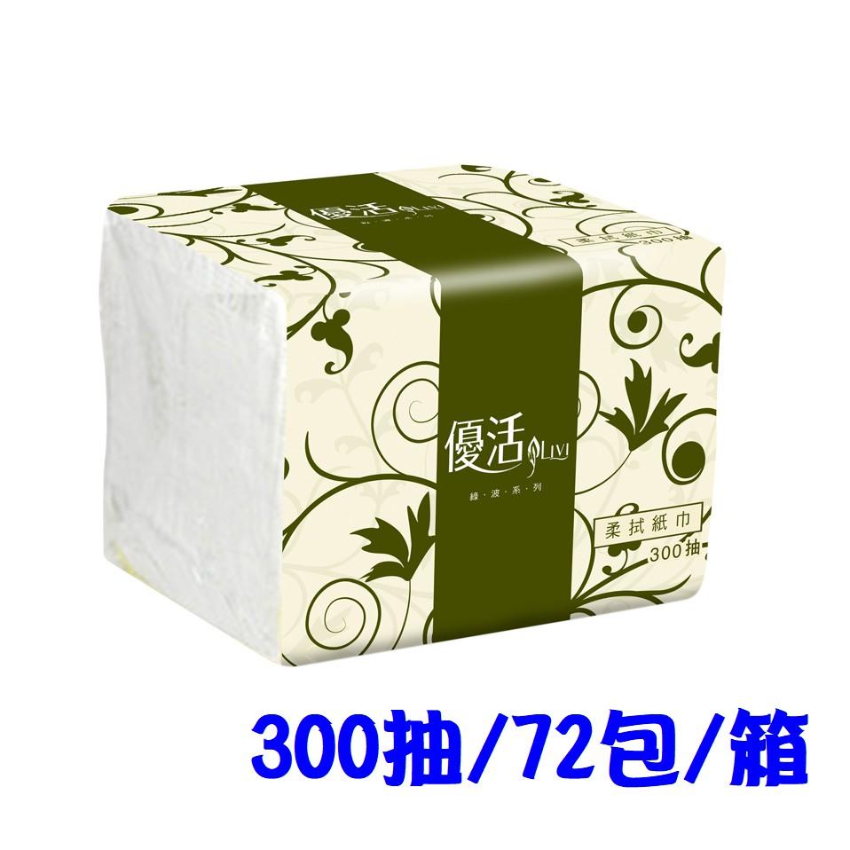 現貨💟婦女二度就業💟 下殺 限時3天 免運費🚚優活單抽式柔拭紙巾300抽x72包/箱 免運849元